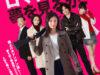 秋吉織栄:【映画】『三十路女はロマンチックな夢を見るか?』公開決定|2018年3月31日