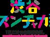 Alice:【LIVE】『渋谷ズンチャカ!2018』出演|9月9日